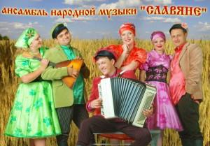 """Ансамбль """"Славяне"""", г.Одесса"""