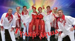 """Вокальный ансамбль """"Гуляй душа"""", г. Севастополь"""